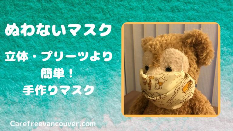プリーツ 手作り 立体 か か マスク 子どもマスクを手作り!立体やプリーツなどの作り方&おすすめ生地や道具|cozre[コズレ]子育てマガジン