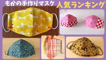 【マスク作り方まとめ】人気の手作りマスク10選|型紙なし|簡単|きれい&おしゃれ