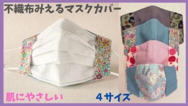 不織布見えるマスクカバー簡単作り方|4サイズ紹介!二重マスクで隙間ピッタリおしゃれに|肌荒れ防止に