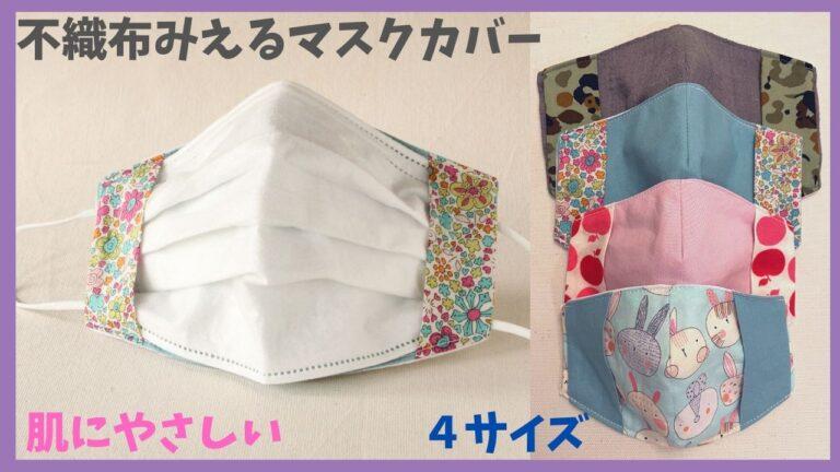 簡単 マスク の 作り方 型紙