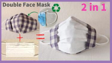 【立体インナーマスク作り方】2way不織布マスクがみえる|布マスクだけでもOK!動画あり