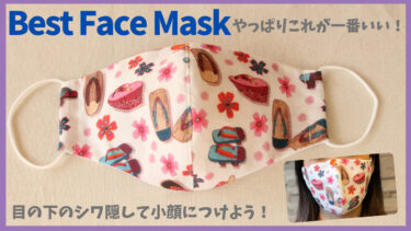 マスク作り方【型紙なし】シワ隠して小顔になれる手作りマスク