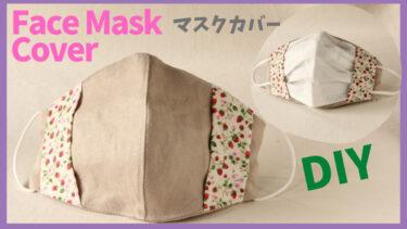 【簡単マスクカバー作り方】不織布マスクがみえる|両端に縫い目のないマスク|型紙無料