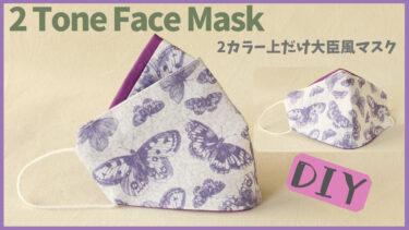 【おしゃれマスク作り方】縁取りで半分大臣風マスク|パイピング必要なし|折り紙風